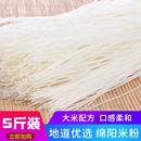 蜀念四川绵阳细米粉 5斤实惠装 干米粉细米线 大米制品新货可商用