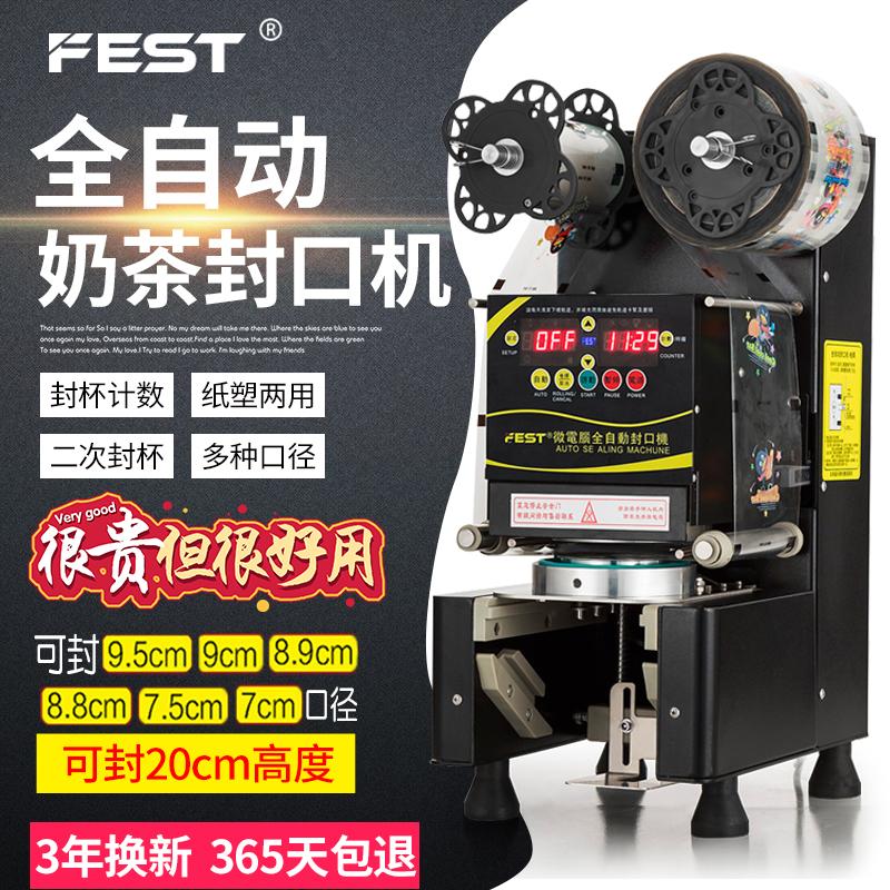 FEST奶茶封口机全自动豆浆珍珠奶茶店专用高杯台湾品质纸杯封杯机
