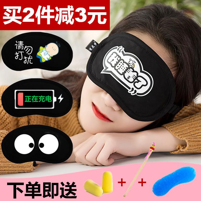 眼罩睡眠卡通送耳塞