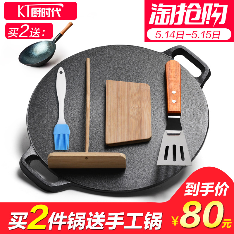 铸铁煎饼锅