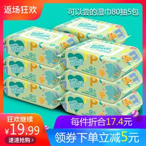 碧c婴儿湿巾新生儿宝宝湿纸巾手口屁专用80抽5包100成人批发带盖