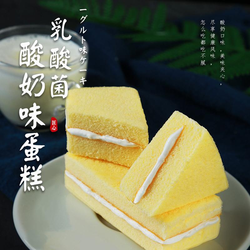 百乐芬 乳酸菌酸奶蛋糕500g整箱 网红零食早餐小面包蒸三明治点心