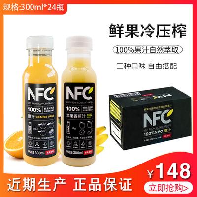 农夫山泉常温果汁100%NFC橙汁芒果汁苹果香蕉汁纯果蔬汁300ml24瓶