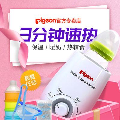 贝亲暖奶器 恒温热奶器温奶器 多功能家用暖奶器奶瓶辅食保温加热