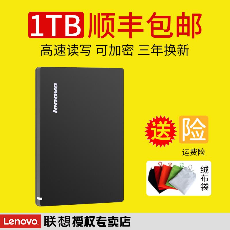 联想移动硬盘1t USB3.0高速移动硬移动盘1tb大容量可加密硬盘f308