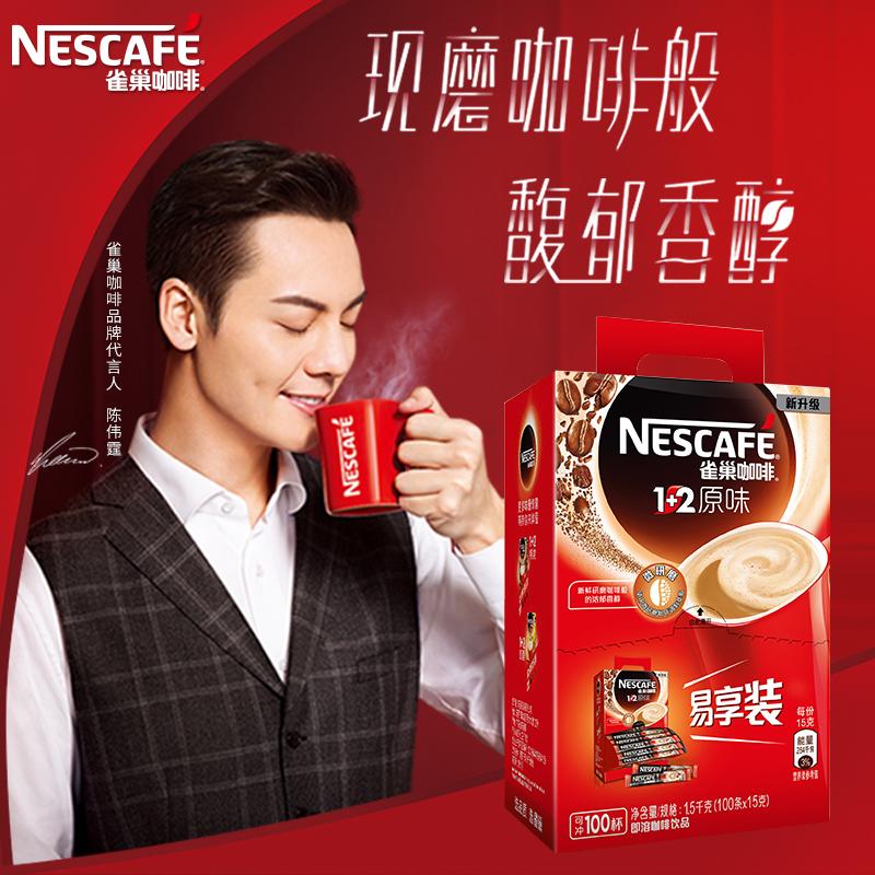 送杯 Nestle雀巢咖啡1+2原味三合一速溶咖啡粉100条礼盒装1500g