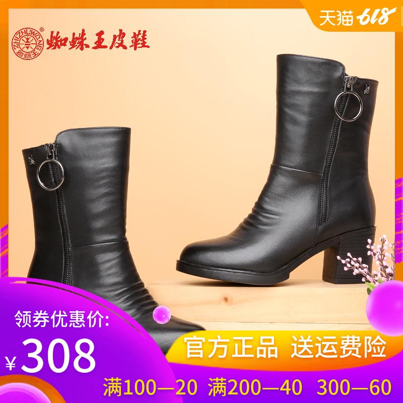 蜘蛛王女靴中筒靴冬官方旗艦店真皮粗高跟保暖女士棉靴加绒女皮靴
