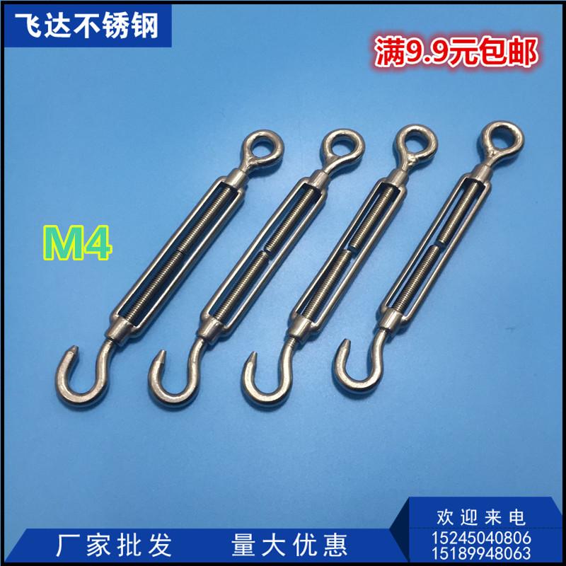 4mm 304不锈钢花篮螺丝 钢丝绳绳索 链条拉紧器 开体花兰螺栓 M4