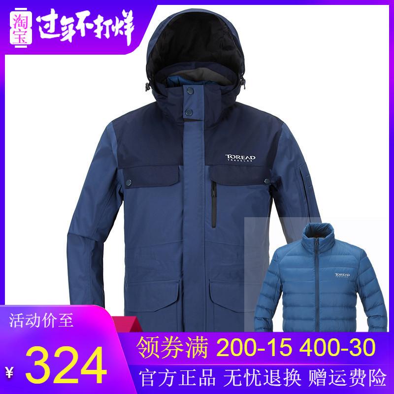 探路者冲锋衣男 秋冬户外套羽绒三合一两件套工装外套TAWF91905