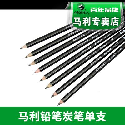 马利铅笔绘图绘画素描铅笔炭笔碳笔2B4BHB14B素描笔美术绘画单支