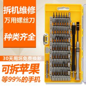 螺丝刀套装60合一手机数码平板电脑维修拆机专用工具多功能螺丝批