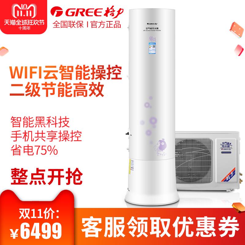 Gree/格力 SXT200LCJW/CD-2+KFRS-3.3J/CD-2 WIFI空气能热水器