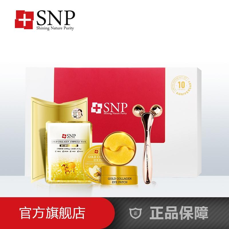 SNP十周年&联名定制礼盒黄金胶原蛋白面膜+黄金眼膜限量套装