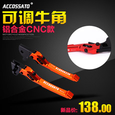 New Qiao grid i horns Fuxi 100 hand lever Fuxi AS125 racing eagle modified adjustable brake handlebar handle