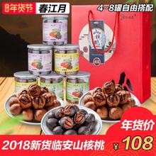 新货临安特产水煮手剥小山核桃坚果仁礼盒装送礼品大礼包连罐3斤