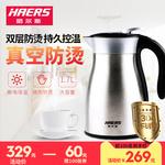 HAERS/哈爾斯 HEK-1700-1保溫電熱水壺不銹鋼自動斷電燒水壺包郵