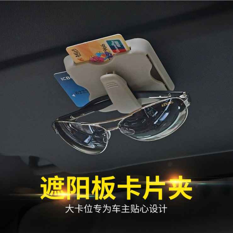 汽车内用品/16款大众新途安L车用遮阳板高速路插卡器停车卡收纳盒