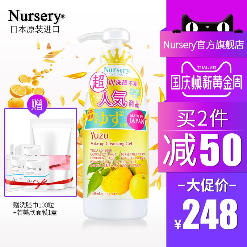 日本Nursery娜斯丽大柚子卸妆喱乳500ML 眼唇卸妆水女深层清洁