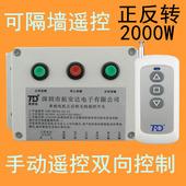 卷扬机电机正反转摇控器 220v小吊机电动葫芦倒顺无线遥控开关图片