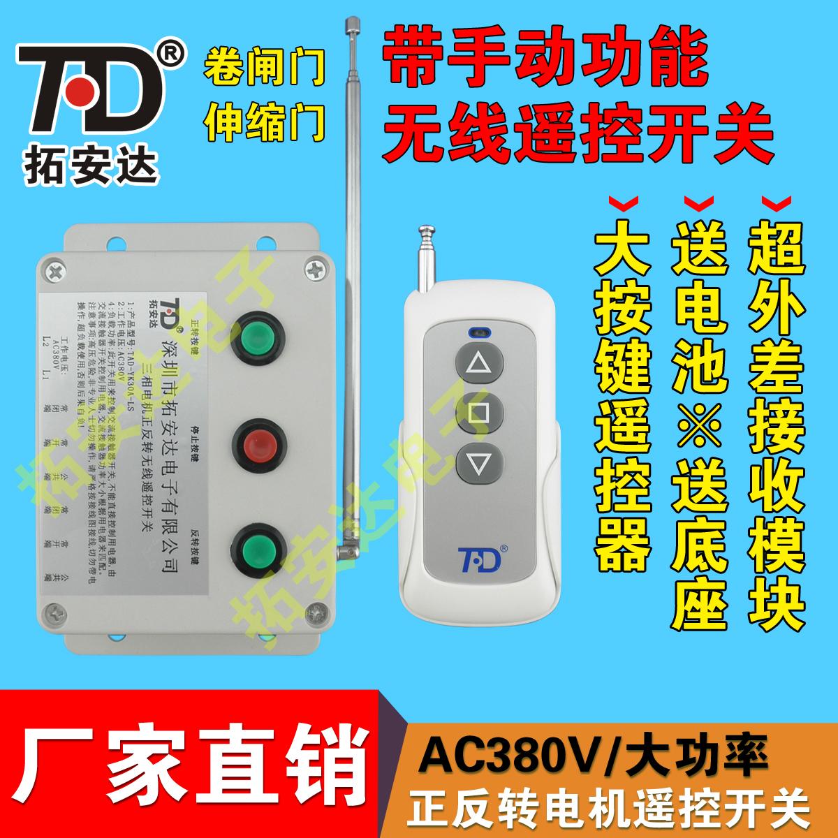 Дистанционные переключатели света Артикул 533310097025