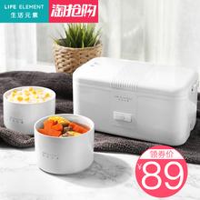 生活元素陶瓷电热饭盒保温饭盒可插电自动加热饭盒蒸饭器热饭神器