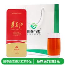 广东特产新亚博国际娱乐官方网站金毛豪一芽一叶特级两罐装1959英德红茶英红九号