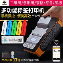 伟文wewin通信机房线缆标签打印机 便携式标签机手持不干胶 W200T
