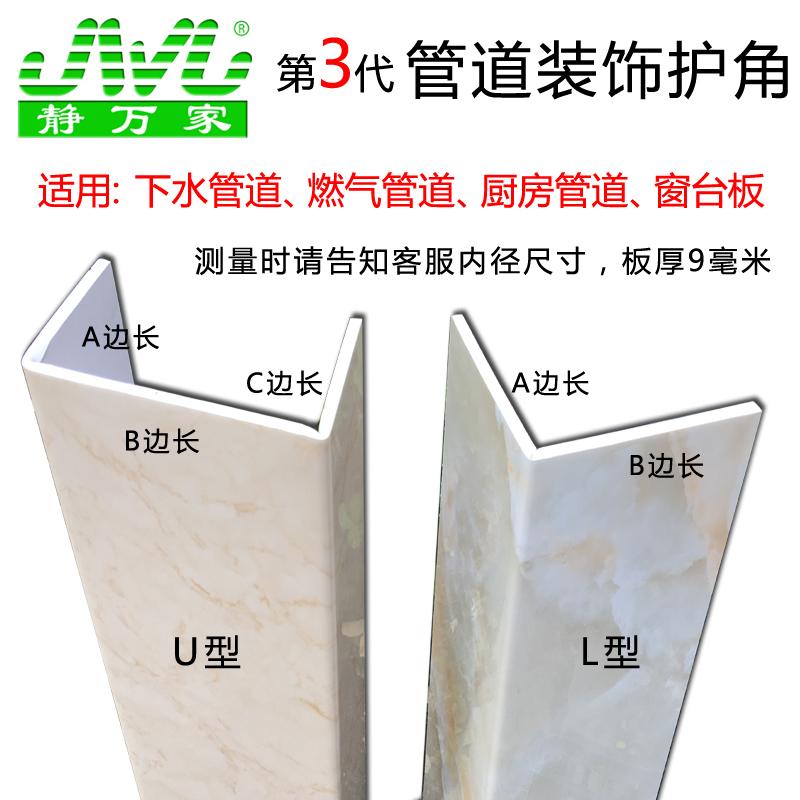 包下水管道装饰护角PVC管道隔音护板厨房卫生间阳台立管装饰遮挡