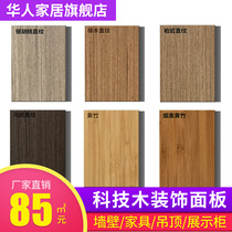 Lacquer-free wood trim Panel UV plate Decorative panel wood finishes KD board decoration Board Wall plate panel plate Fire Board