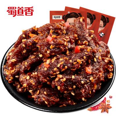 蜀道香麻辣牛肉干100g*3四川特产小吃零食成都牛肉熟食香辣味袋装