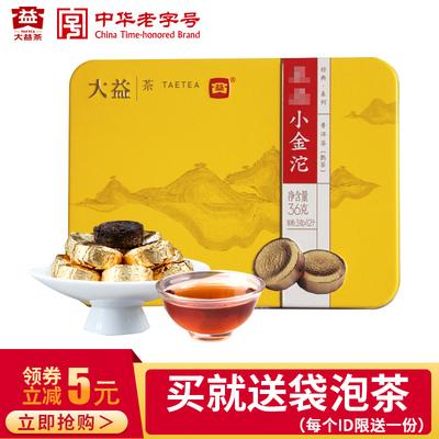 大益普洱茶熟茶茶叶 小金沱迷你沱茶 便携快捷冲泡普洱茶 36g盒装