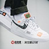 42运动家 Nike Air Force 1 AF1 Just Do It 板鞋 AR7719  AO6296