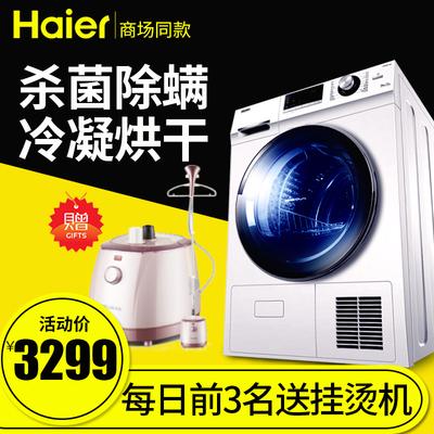 Haier/海尔 GDNE9-636 干衣机冷凝式滚筒烘干机家用9公斤速干杀菌