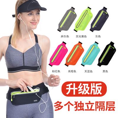 运动腰包跑步手机包男女多功能户外装备防水隐形超薄迷你小腰带包