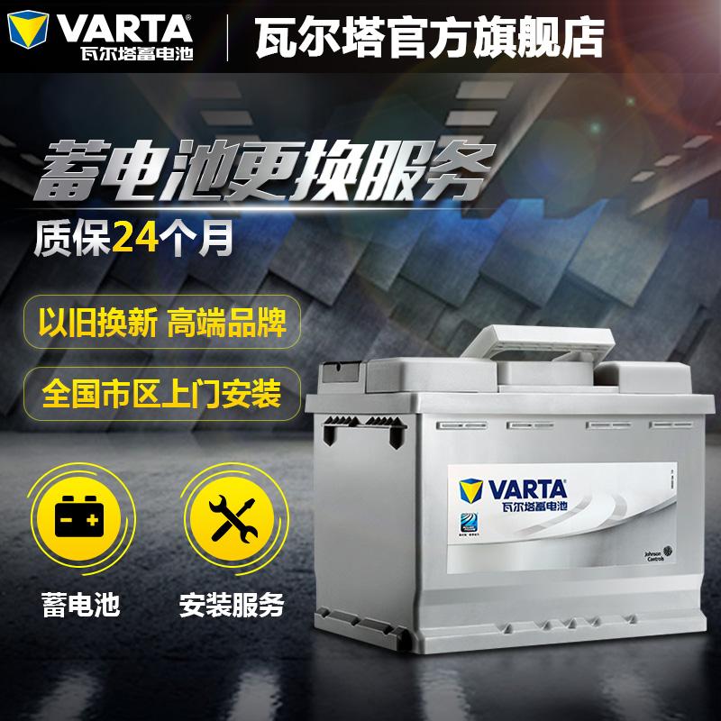 瓦尔塔蓄电池银L2-400适配高尔夫途观1.8帕萨特迈腾1.8汽车电瓶