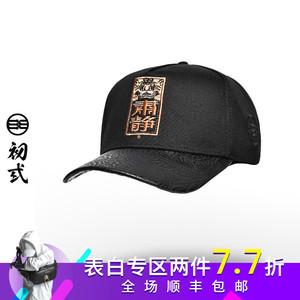 初弎中国风潮牌回避肃静棒球帽情侣男女个性创意鸭舌帽子46148