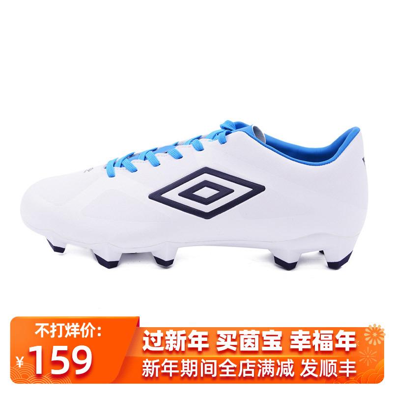 茵宝UMBRO男足球鞋新款HG运动训练比赛鞋UCC90155