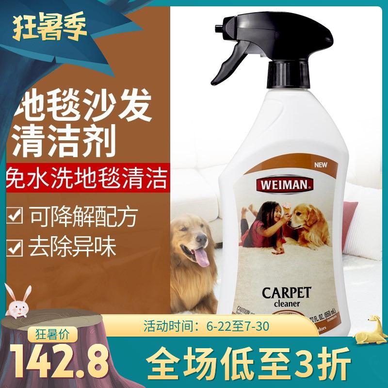 地毯干洗剂免水洗分解宠物猫狗尿渍异味布艺沙发除臭味清洁清洗剂