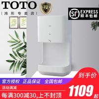 TOTO烘手器自动感应高速暖风烘干机家用烘手器卫生间商用TYC323W