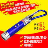 Ultraviolet flashlight Counterfeit light Inspection anti-counterfeit cigarette and alcohol stamp amber Identification Counterfeit violet light small test