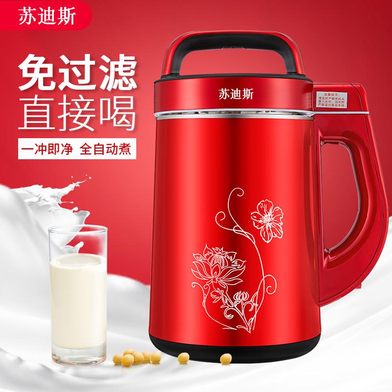 苏迪斯豆浆机家用小型全自动加热煮熟多功能榨水果汁一体免过滤