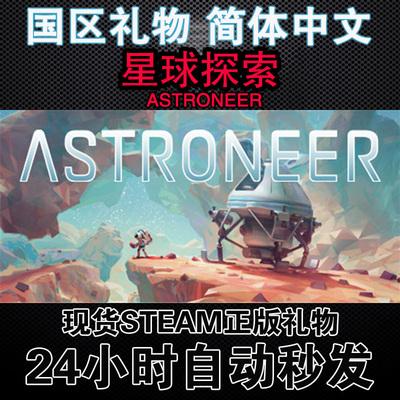Steam PC中文正版游戏 ASTRONEER 异星探险家 星球探索