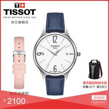 2018新款 Tissot天梭官方正品 臻时石英皮带手表女表赠表带