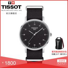 Tissot天梭官方正品魅时简约时尚潮流生活防水石英手表中性表男表