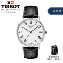 【3期免息】Tissot天梭官方正品魅时防水石英皮带手表中性表男表