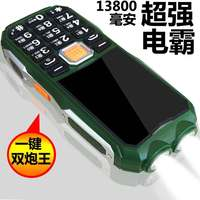 Electric tyrants military three anti-telecom old mobile phone two-handed flashlight straight long standby old man old machine wholesale
