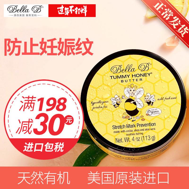 小蜜蜂预防妊娠纹孕妇专用身体乳防辰霜护肤品孕期护理橄榄油止痒