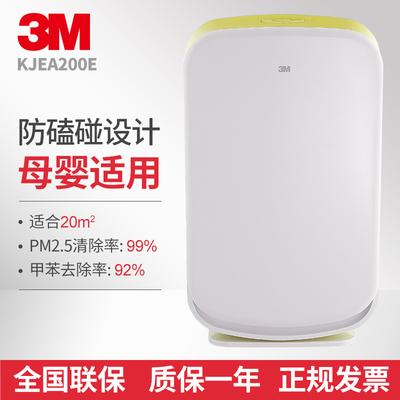 3M空气净化器家用卧室除甲醛静音KJEA200E小型净化器除二手烟异味