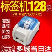 打印机不干胶服装 吊牌价格标签打印机手机外卖小票据 蓝牙热敏条码
