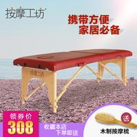 按摩工坊  海棠折叠按摩床美容床 实木折叠美容床便携式推拿床
